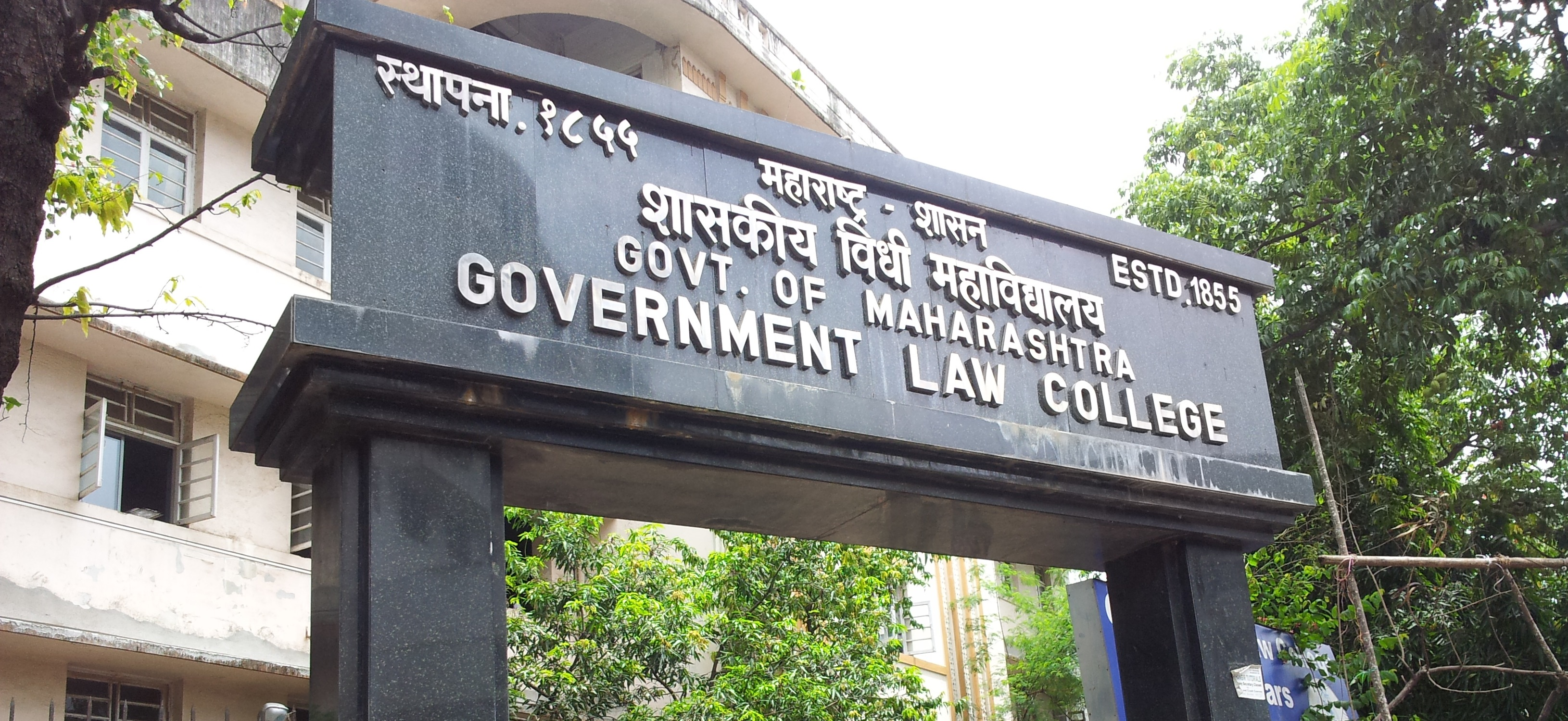 goverment law college in mumbai